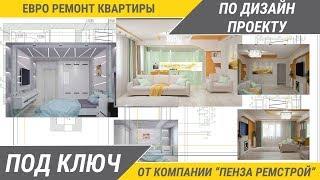Ремонт квартиры под ключ по дизайн проекту