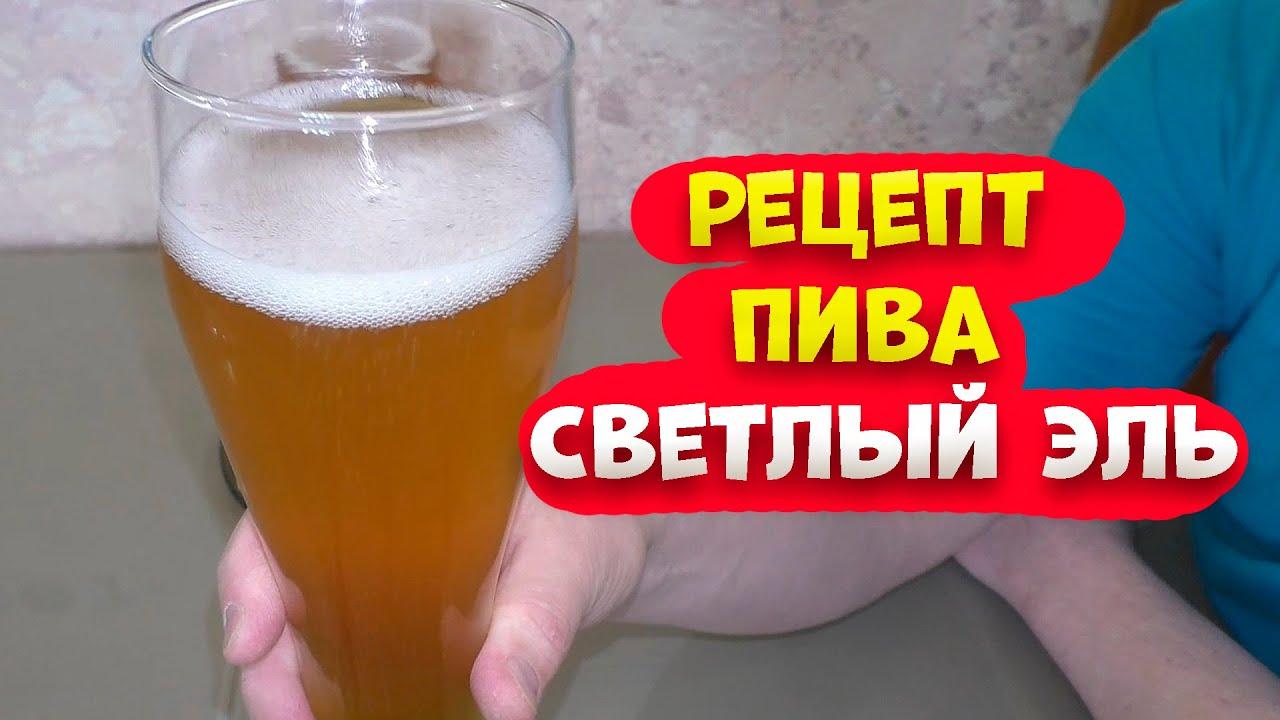 Рецепт приготовления пива Светлый Эль. Варка аппарат LUXSTAHL 7 Брожения в ЦКТ Бирма 62 .