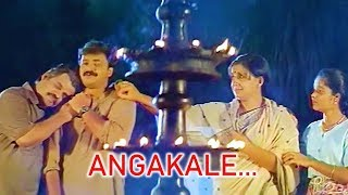 Angakale...(HD) -  Sathyam Sivam Sundaram Malayalam Movie Song | Kunjako Boban