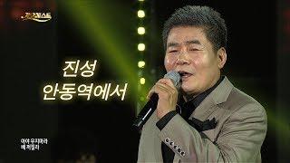 진성 - 안동역에서 / Jin Sung (가요베스트 606회 고흥1부 #13)
