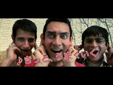 映画『きっと、うまくいく』(5/18公開)特別映像【公式】ボリウッド4