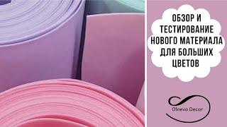 Обзор и тестирование нового материала для Больших цветов в прямом эфире с Ольгой Ольневой