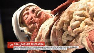 До Києва приїхала скандальна виставка законсервованих людських тіл