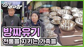 [장터 인생극장] 방짜유기 가족의 황금빛 인생 [6시 …