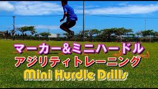 【敏捷性UP】マーカー&ミニハードルを使ったアジリティメニュー例【サッカー】 Football Agility Drills with Marker Cones and Mini Hurdles