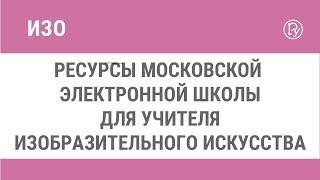 Ресурсы Московской электронной школы для учителя изобразительного искусства