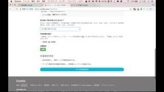 ネイルやまつエクなどの予約を管理できるCoubicのページ作成方法