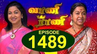 வாணி ராணி - VAANI RANI -  Episode 1489 - 10/02/2018
