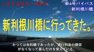JSTARS.NET 国道4号春日部古河バイパス、新利根川橋をドライブしてみた。【車載動画】SONY FDR-X3000R 写真集『ベスト版』発売中!