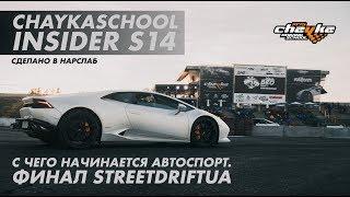 С ЧЕГО НАЧИНАЕТСЯ АВТОСПОРТ, ФИНАЛ STREETDRIFUA. CHAYKA SCHOOL INSIDER #S14