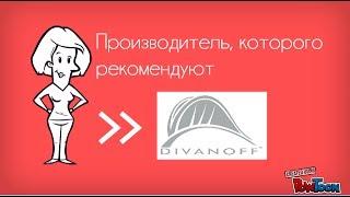 Почему нужно купить диван фабрики Диванофф(Хотите купить качественный, недорогой, современный и с гарантией диван - диваны Диванофф http://www.mebelok.com/sofa-divano..., 2014-04-07T08:54:09.000Z)