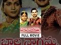 Bala Nagamma Telugu Full Movie || NTR, SVR, Anjali Devi