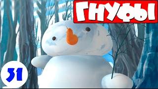 Гнуфы 🐻 | 31 серия | Спасите снеговика | Мультики для детей