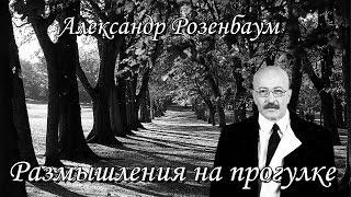 Александр Розенбаум - Размышления на прогулке
