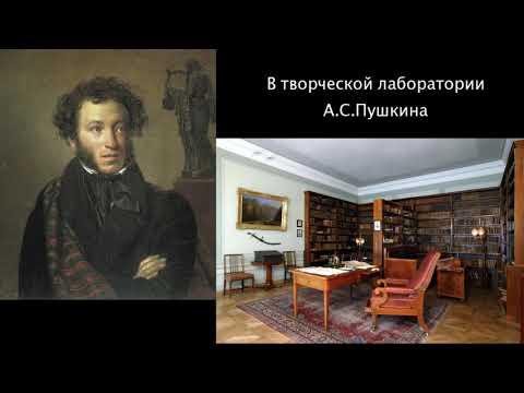 В творческой лаборатории А.С.Пушкина.
