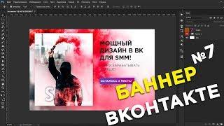 Дизайн группы Вконтакте вк | Уроки фотошопа | Обучение