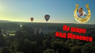 Полет на воздушном шаре над замком Шенонсо, Долина Луары.(Канал о путешествиях