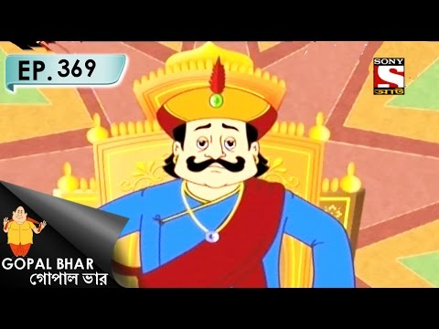 Gopal Bhar (Bangla) - গোপাল ভার (Bengali) - Ep 369 - Sorger Hasi - 26th Feb, 2017