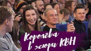 Мастера спорта «по ржать»   Ирина Королева  в жюри КВН