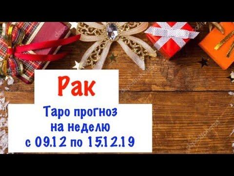 Рак _ гороскоп таро на неделю с 09.12 по 15.12.19 _ Таро прогноз