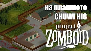 Project Zomboid for the Windows tablet Chuwi Hi8 тест игры Ник и Китай