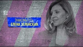 Леди Зе: пять фактов о Елене Зеленской