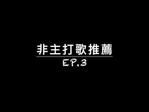 #非主打歌推薦# EP.3 (DIA, BTS, SNSD, Block B, Lovelyz)