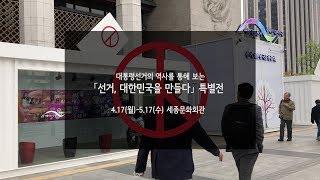 세종문화회관 - 선거, 대한민국을 만들다