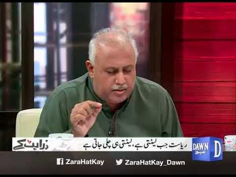 Zara Hat Kay - 28 November, 2017 - Dawn News