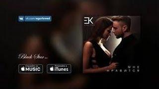 Egor kreed-мне нравится клип (Mix music)