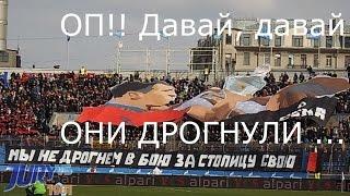 Оп! Давай, давай - Они дрогнули Зенит-ЦСКА(2-1)