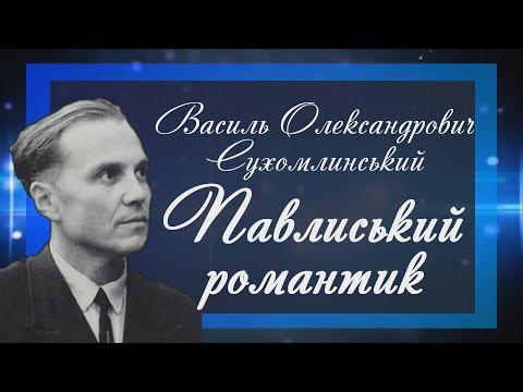 Василь Олександрович #Сухомлинський. Павлиський романтик