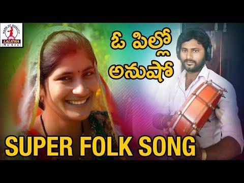 O Pillo Anusho 2018 New Folk Song   Super Hit Telangana Folk Song 2018   Lalitha Audios & Videos