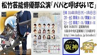 松竹芸能俳優部公演「パパと呼ばないで」 公演詳細URL http://www.shoch...