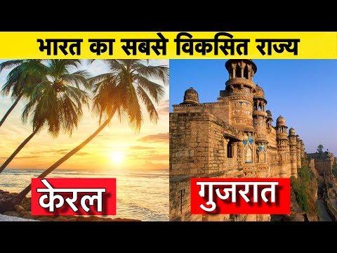 best-state-in-india-||-भारत-का-सबसे-कमाल-राज्य-||-india-no-1-state-||-indian-states-comparison