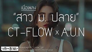 สาว ม.ปลาย - CT FLOW x A.U.N (Prod. PKN beat TH) (เนื้อเพลง)