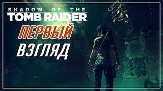 ЛАРА СНОВА В ДЕЛЕ | ПЕРВЫЙ ВЗГЛЯД►Shadow of The Tomb Raider