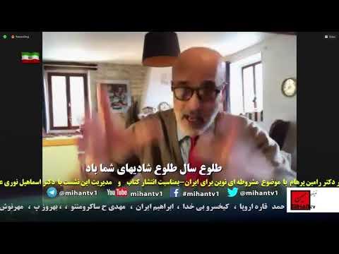 نشست عمومی مهستان : «مشروطهای نوین برای ایران» (به مناسبت انتشار کتاب) با دکتر رامین پرهام