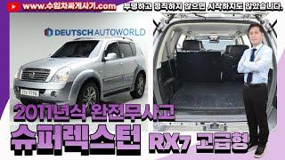 [5분 중고차] SUV 슈퍼렉스턴 4륜 실버 가성비중고…