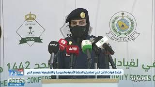 """كأول امرأة.. الجندي """"عبير الراشد"""" تقدم مؤتمر قوات أمن #الحج لاستعراض الخطط الأمنية والمرورية"""