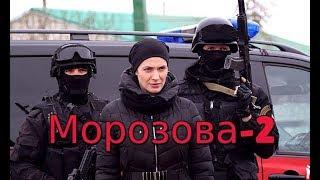 Сериал Морозова-2 2018 1-40 серии фильм детектив на канале Россия трейлер-анонс