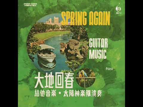 1968年太阳神乐队- 「大地回春(Spring Again)」专辑(12首)