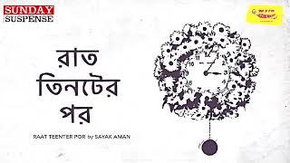 Sunday Suspense | Raat Teente-r Por | Sayak Aman | Mirchi Bangla
