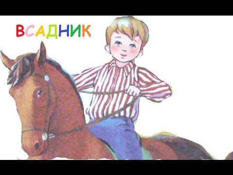 ВСАДНИК! Сказки Михалкова стихи для детей   UKA