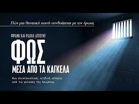 Φως μέσα από τα κάγκελα - Μια συγκλονιστική, αληθινή ιστορία από τις φυλακές της Αριζόνας