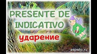 Испанский с нуля Урок 3 Настоящее время №3 - постановка ударения (www.espato.ru)