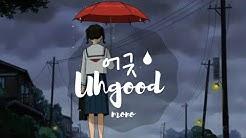 rm 어긋/uhgood (mono) but it's thundering, raining, and it's just a sad day. 🌧 [USE HEADPHONES]
