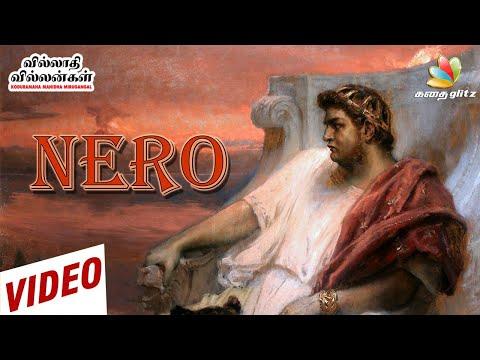 நீரோ குளோடியஸ் சீசர் வரலாறு | The King Nero History | Tamil Stories | Kadhai Glitz