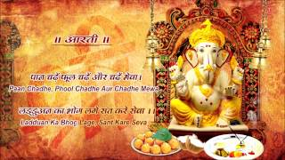 Ganesh Aarti With Hindi, English Lyrics By Kumar Vishu I GANPATI GANESH KAATO KALESH