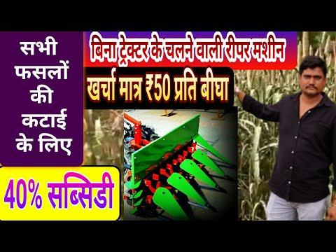 बिना ट्रेक्टर के चलती है यह फसल काटने की रीपर मशीनpower Reaper Machine 40% सब्सिडी  -agritech Guruji